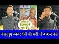 Download Lagu Akbaruddin Owaisi ने दिया Yogi Adityanath को करार जवाब मीडिया मे हलचल मच गयी जरूर सुने Mp3 Free