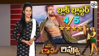 Vinaya Vidheya Rama Movie Review & Rating | Ram Charan, Kiara Advani, Boyapati Srinu #VVR | ALO TV