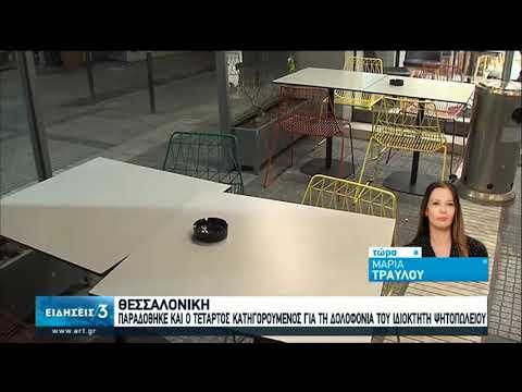 Θεσσαλονίκη: Παραδόθηκε ο 4ος κατηγορούμενος για τον φόνο στο ταχυφαγείο  | 25/02/2020 | ΕΡΤ