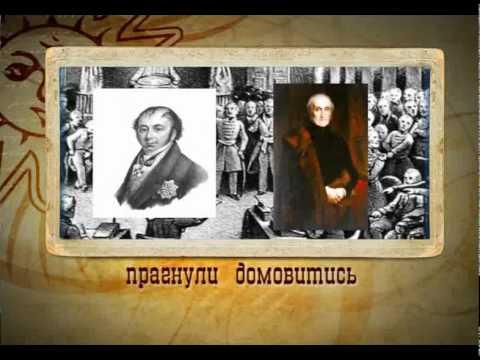 НЕП Серія 110 Польське повстання 1830 р