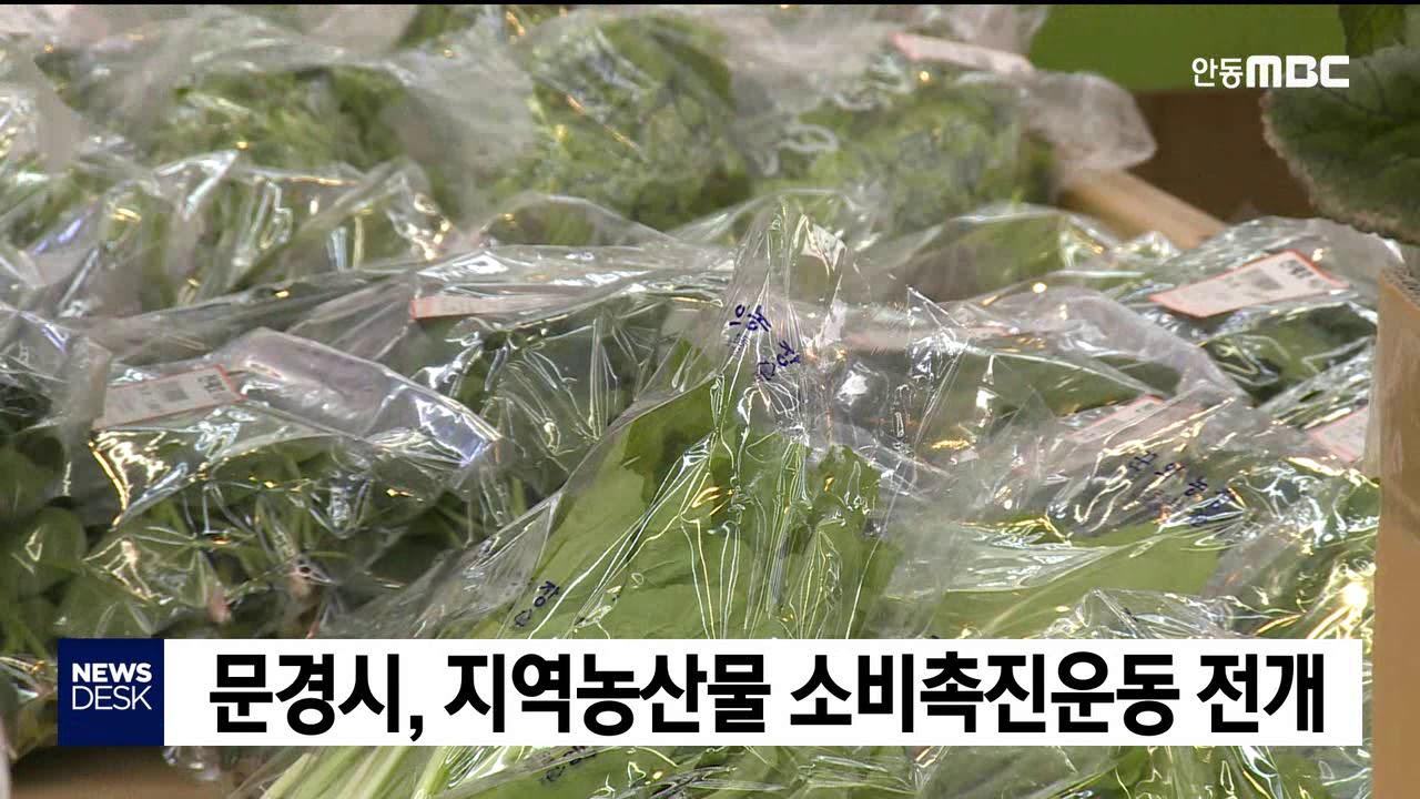 문경시, 농산물 소비촉진운동 전개