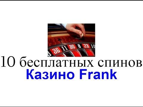 Казино франк игровые автоматы играть бесплатно и без регистрации