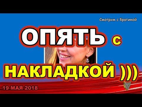 ДОМ 2 НОВОСТИ! 19 мая 2018. РАПА опять С НАКЛАДКОЙ)))