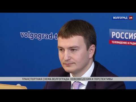 Транспортная схема Волгограда: нововведения и перспективы. Выпуск от 10.02.2017