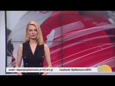 Τίτλοι Ειδήσεων ΕΡΤ3 10.00 | 29/05/2019 | ΕΡΤ