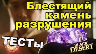 Black Desert (RU) - Тест камня разрушения в BDO за 1 миллиард