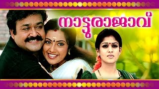 Video Malayalam Full Movie | Natturajavu | Mohanlal,Nyantara,Meena [HD] MP3, 3GP, MP4, WEBM, AVI, FLV April 2018