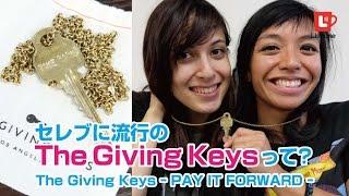 セレブ流行のThe Giving Keysって?