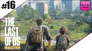 2017年7月20日にニコニコとYoutubeにて放送したもの 2/2『The Last of Us』は、PlayStation 3専用タイトルとしてノーティードッグが開発した、サバイバルホラー アクションアドベンチャーゲーム。日本でのリリースは2013年6月20日。略称は『ラスアス』と『TLoU』。2014年8月21日にPS4専用のHDリマスター版が発売された。公式サイト:http://www.jp.playstation.com/scej/title/thelastofus/発売元:ソニー・インタラクティブエンタテインメントジャパンアジア開発元:Sony Interactive EntertainmentNaughty Dog発売日:2013/06/20価格:5980円(税込)ジャンル:アクションレーティング:CERO Z:18歳以上のみ対象備考:サバイバル プレイ人数:1人▼このシリーズの再生リストhttps://www.youtube.com/playlist?list=PLDKkKPYyoB3Dnj2SCPJZX9t55do9bflRU▼チャンネル登録http://www.youtube.com/subscription_center?add_user=sanninshow▼動画更新等の最新情報はTwitterにて!ドンピシャ:https://twitter.com/DONPISHA22ぺちゃんこ:https://twitter.com/pechanko24鉄塔:https://twitter.com/Tettou_▼ニコニコチャンネル「三人称」http://ch.nicovideo.jp/sanninshow▼ニコ生コミュニティhttp://com.nicovideo.jp/community/co611387▼チャンネル登録http://www.youtube.com/subscription_center?add_user=sanninshow▼動画更新等の最新情報はTwitterにて!ドンピシャ:https://twitter.com/DONPISHA22ぺちゃんこ:https://twitter.com/pechanko24鉄塔:https://twitter.com/Tettou_▼ニコニコチャンネル「三人称」http://ch.nicovideo.jp/sanninshow▼ニコ生コミュニティhttp://com.nicovideo.jp/community/co611387