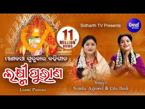 Laxmi Purana ଲକ୍ଷ୍ମୀ ପୁରାଣ || ମାଣବସା ଗୁରୁବାର ବହିଗୀତ || Namita Agrawal & Gita Dash | Sidharth Bhakti