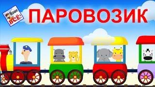 Паровозик. Музыкальный развивающий мультфильм для малышей / The train song for kids.