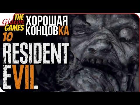Resident Evil 7 Прохождение На Русском #13 — ФИНАЛ / Ending