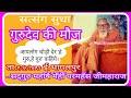 #1 Maharshi Mehi Paramhans Ji Maharaj Guru Maharaj Darshan v2 --सद्गुरु महर्षि मेंही