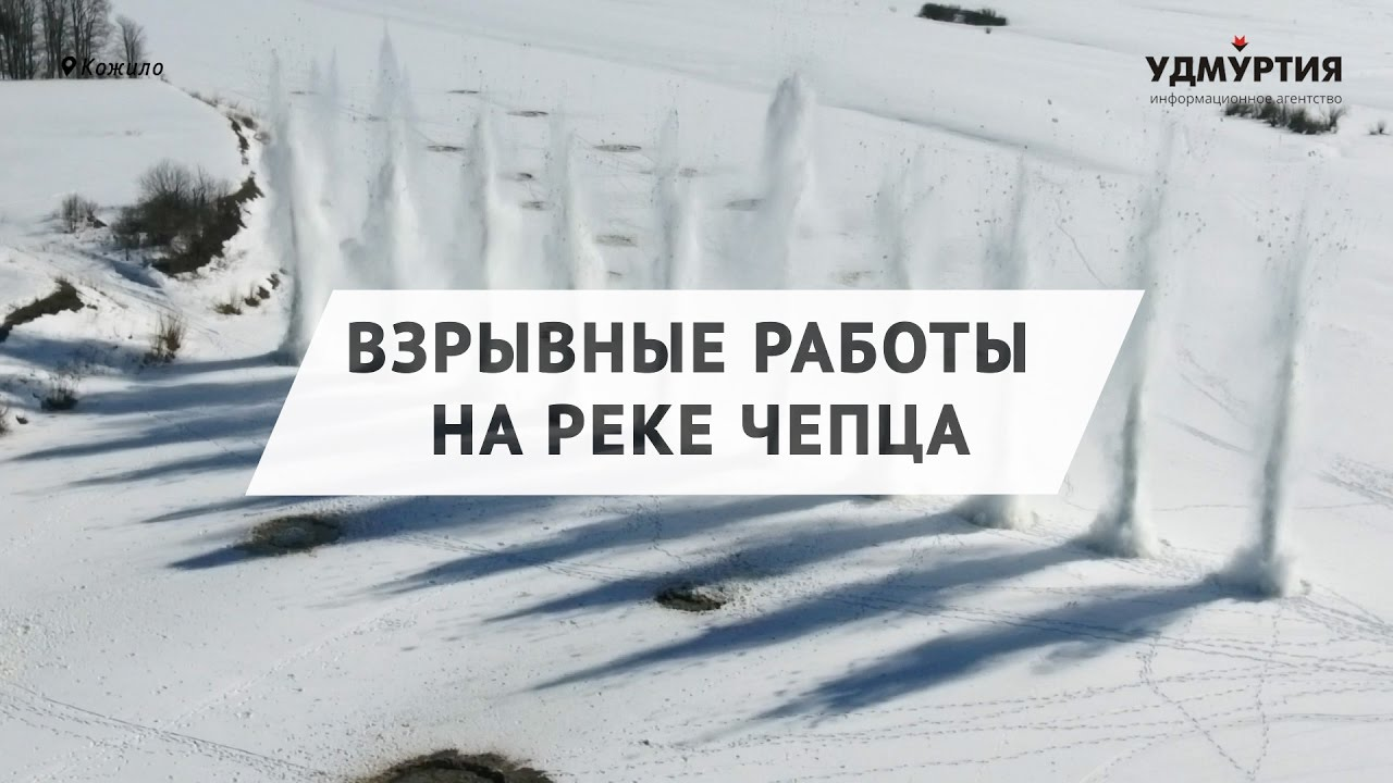 Взрывные работы на реке Чепца