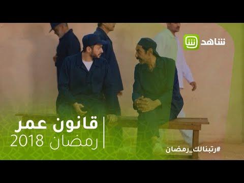 """""""قانون عمر"""": """"عم هارون"""" يحذر حمادة هلال من خديعة"""
