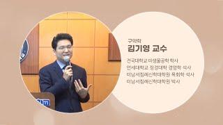 [교수 인터뷰] 신학과 김기영 교수 썸네일