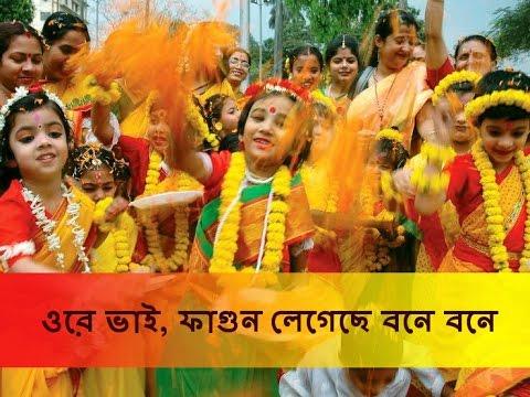 Video Ore Bhai Phagun Legeche Bone Bone | Rabindra Sangeet | Bosonta Utsob download in MP3, 3GP, MP4, WEBM, AVI, FLV January 2017