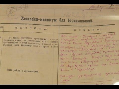 К своему 70-летию архив новейшей истории Новгородской области подготовил сборник документов