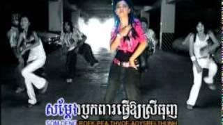U2 Vol 9 - Min Kchey Tro ( Sokun Kanha )