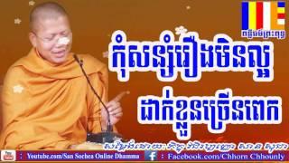 Khmer Travel - dhamma talk by san sochea new