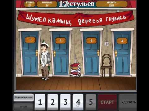 Игровые автоматы 12 стульев играть бесплатно и без регистрации онлайн