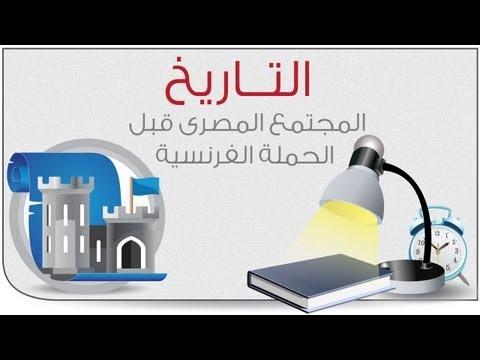 التاريخ - الباب الأول لعام 2013| المجتمع المصرى قبل الحملة الفرنسية