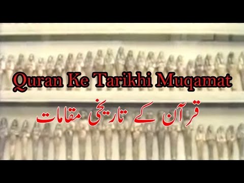 Quran Ke Tarikhi Muqamat - Historical Places Mentioned In Quran