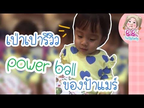 เป่าเปารีวิว power ball ของป้าแมร์l Pao Pao And The Big Family