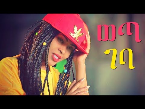 Fikir Yitagesu - Weta Geba | ���ጣ ���ባ - New Ethiopian Music 2018 (Official Video)