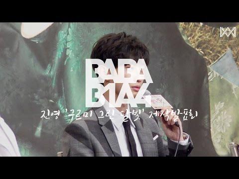 [BABA B1A4 2] EP.14 진영 '구르미 그린 달빛' 제작발표회