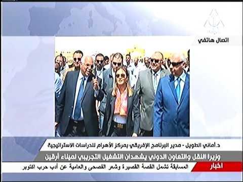 وزير النقل ووزيرة التعاون الدولى يشهدان التشغيل التجريبى لميناء ارقين
