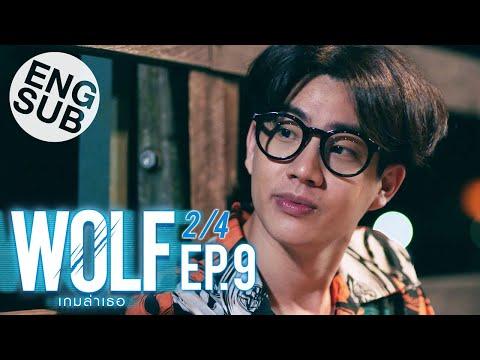 [Eng Sub] WOLF เกมล่าเธอ | EP.9 [2/4]