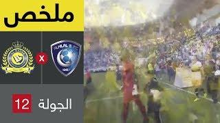ملخص مباراة الهلال والنصر في الجولة 12 من دوري كاس الأمير محمد بن سلمان للمحترفين