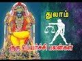 Guru Peyarchi Palangal - Thulam Rasi (Libra Sign) / குரு பெயர்ச்சி பலன்கள் - துலாம் ராசி (2017 -18)