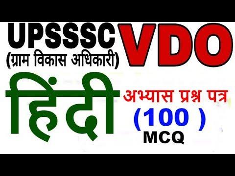 UPSSSC -- VDO    # VDO HINDI    TEST  