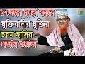 Habibur Rahman Juktibadi Waz New