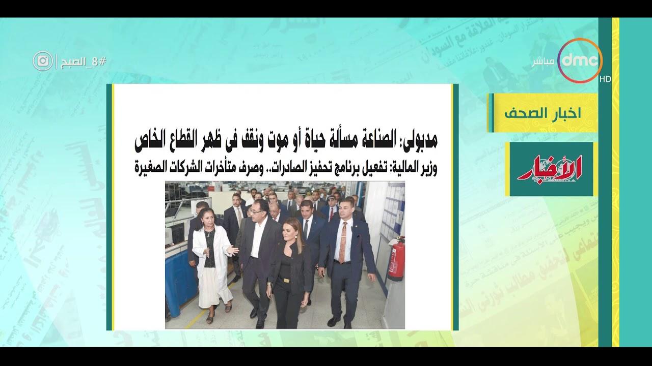 8 الصبح -  آخر أخبار الصحف المصرية بتاريخ 17-9-2019