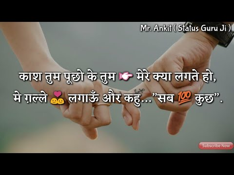 Sad quotes - Whatsapp Status Sad Love Quotes  Best Romantic Love Shayari Status#Mr. Ankit ( Status Guru Ji )