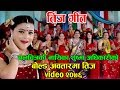 Superhit Teej Songs Collection 2076 Ft. Sushma Adhikari - Rato Saree & Ghar Jawai