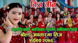 Superhit Teej Songs Collection 2076 Ft. Sushma Adhikari - Rato Saree & Ghar Jawai