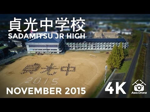 Sadamitsu Junior High - 貞光中学校 - November 2015