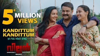 Kandittum Kandittum Full Video Song | Villain | Mohanlal | Manju Warrier | Raashi | Vishal | Yesudas waptubes