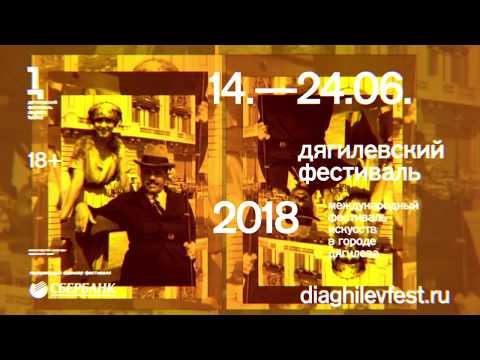 Чего ждут зрители от Дягилевского фестиваля 2018?