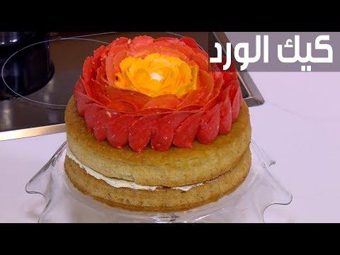 العرب اليوم - طريقة إعداد كيك الورد
