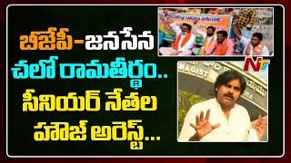 BJP-Janasena Calls for Chalo Ramatheertham Rally, Senior Leaders Under House arrest