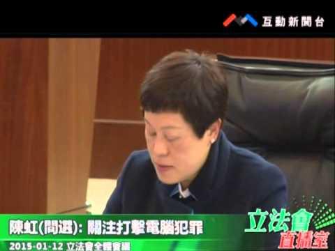 陳虹 20150112立法會全體會議