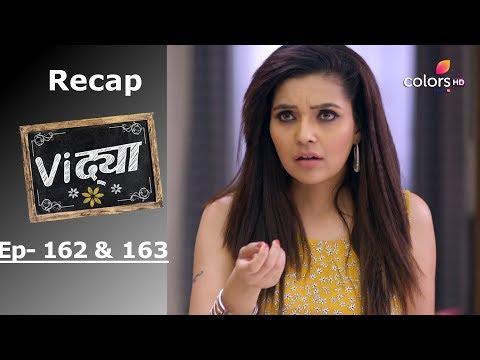 Vidya | Recap | Ep. 162 & Ep. 163 | विद्या