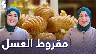 زين  و همة ❤️ مقروط العسل  SAMIRA TV 2021