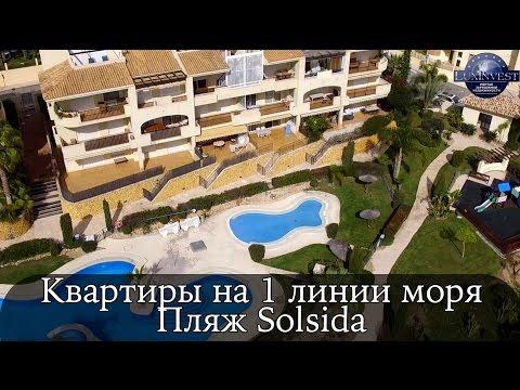 Алтеа! 1 линия моря пляж Solsida. Квартиры в Алтеа с видом на море!