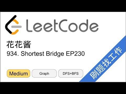 花花酱 LeetCode 934. Shortest Bridge - 刷题找工作 EP230